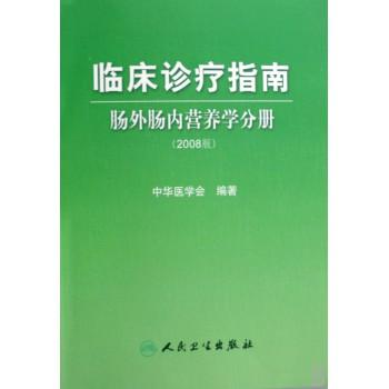 临床诊疗指南(肠外肠内营养学分册2008版)