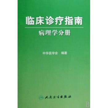 临床诊疗指南(病理学分册)