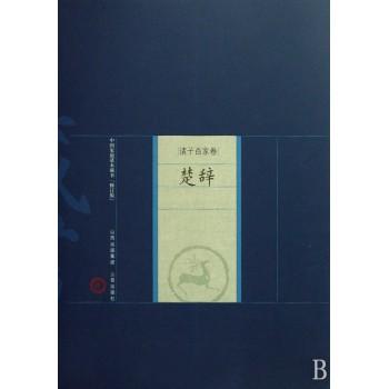 楚辞(诸子百家卷)/中国家庭基本藏书