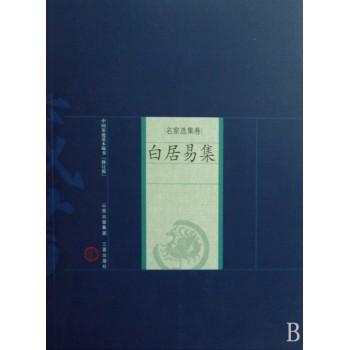 白居易集(名家选集卷)/中国家庭基本藏书