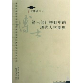 第三部门视野中的现代大学制度/中国高等教育学会高等教育学**博士学位论文丛书