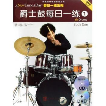爵士鼓每日一练(附光盘1)/每日一练系列/新版全球畅销系列丛书