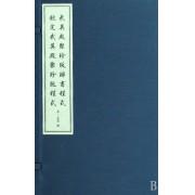 武英殿聚珍版办书程式钦定武英殿聚珍版程式(共2册)(精)