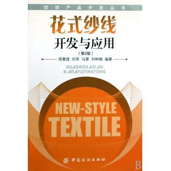 花式纱线开发与应用/纺织产品开发丛书
