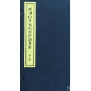 新刊山堂先生章宫讲考索甲集(共5册)(精)