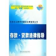 存款贷款法律指导/社会主义新农村建设法律指导丛书