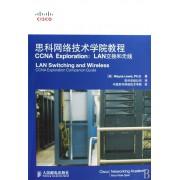 思科网络技术学院教程CCNA Exploration--LAN交换和无线(附光盘)