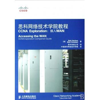 思科网络技术学院教程CCNA Exploration--接入WAN(附光盘)