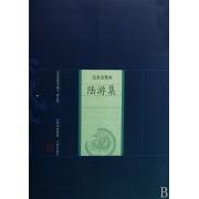 陆游集(名家选集卷)/中国家庭基本藏书