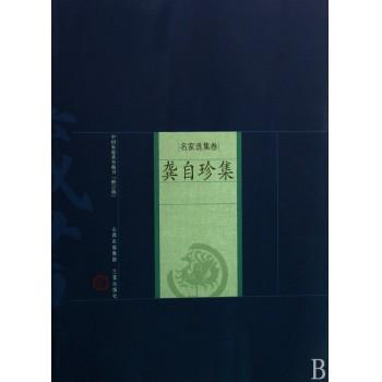 龚自珍集(名家选集卷)/中国家庭基本藏书