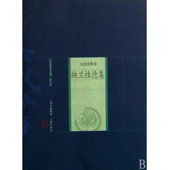 纳兰性德集(名家选集卷)/中国家庭基本藏书