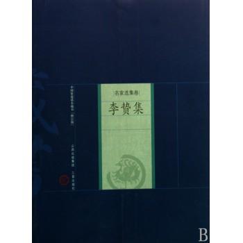 李贽集(名家选集卷)/中国家庭基本藏书
