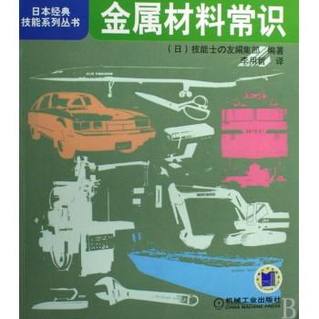金属材料常识/日本经典技能系列丛书