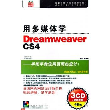 CD-R用多媒体学Dreamweaver CS4<简体中文标准教程版>(3碟附书)