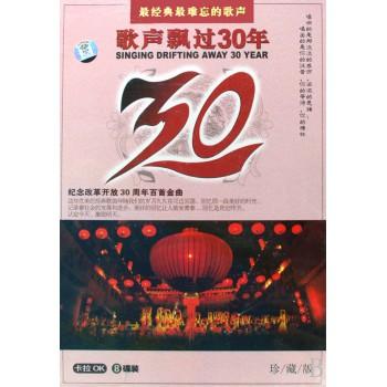 DVD歌声飘过30年<珍藏版>(8碟装)