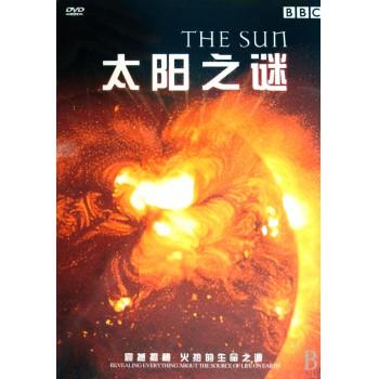 DVD太阳之谜