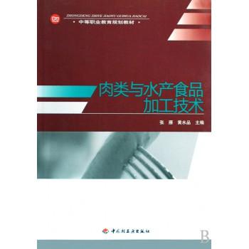 肉类与水产食品加工技术(中等职业教育规划教材)