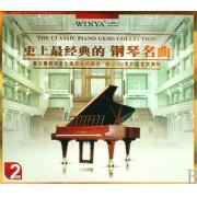 CD史上最经典的钢琴名曲(2碟装)