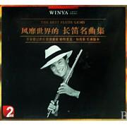 CD风靡世界的长笛名曲集(2碟装)