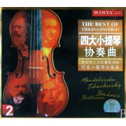 CD音乐史上公认最优秀的四首小提琴协奏曲<四大小提琴协奏曲>(2碟装)