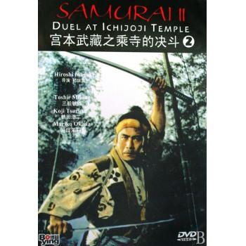 DVD宫本武藏之<2>(乘寺的决斗)