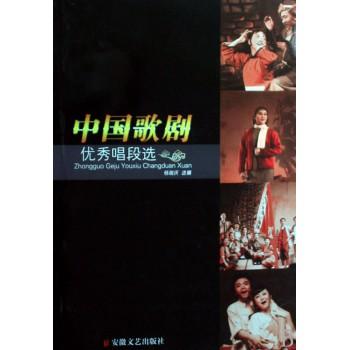 中国歌剧**唱段选