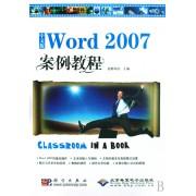 中文版Word2007案例教程(附光盘)