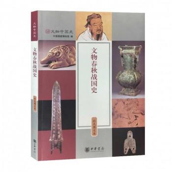文物春秋战国史(彩色图文本)/文物中国史