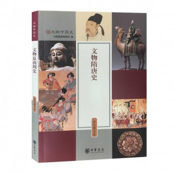 文物隋唐史(彩色图文本)/文物中国史
