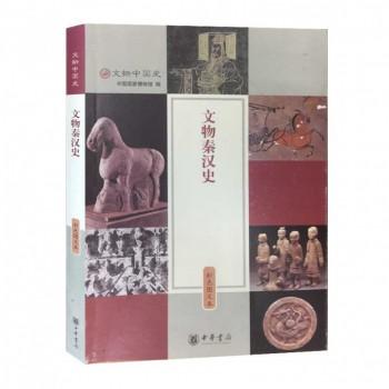 文物秦汉史(彩色图文本)/文物中国史