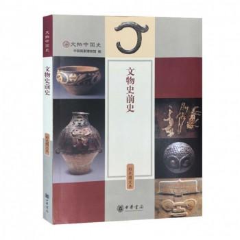 文物史前史(彩色图文本)/文物中国史