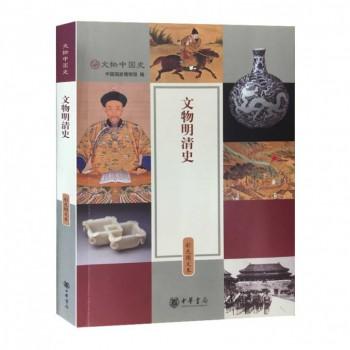 文物明清史(彩色图文本)/文物中国史
