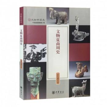 文物夏商周史(彩色图文本)/文物中国史