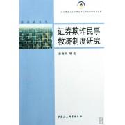 证券欺诈民事救济制度研究/民商法文丛