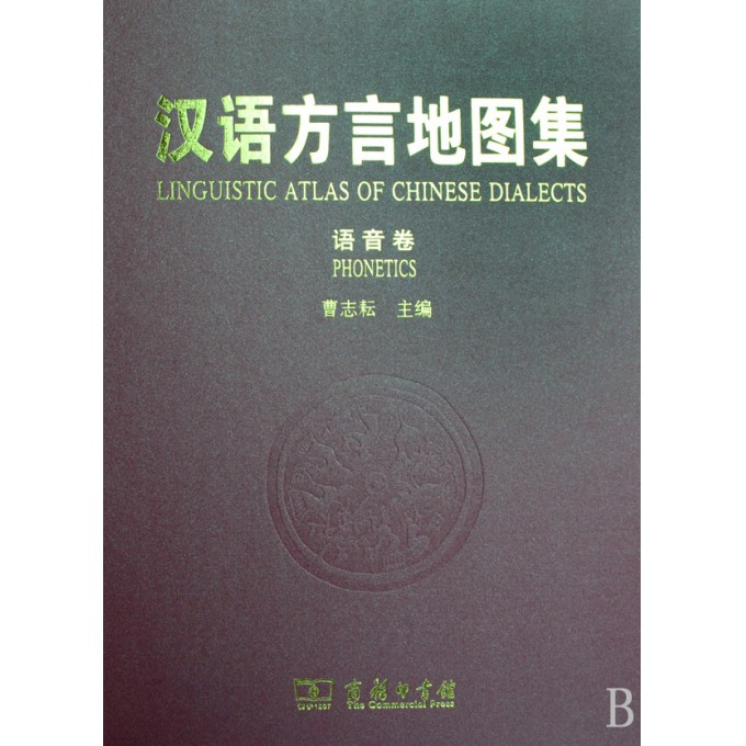 汉语方言地图集(语音卷)(精)-博库网