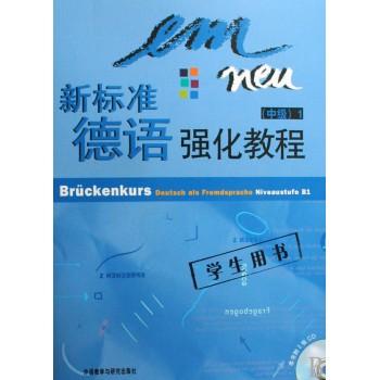 新标准德语强化教程(中级1学生用书)