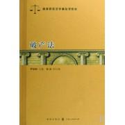 破产法(高等院校法学精品课教材)