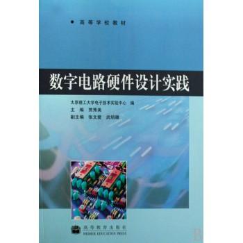 数字电路硬件设计实践(高等学校教材)