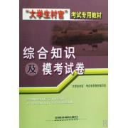 综合知识及模考试卷(大学生村官考试专用教材)