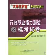 行政职业能力测验及模考试卷(大学生村官考试专用教材)