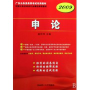 申论(2009广东公务员录用考试专用教材)
