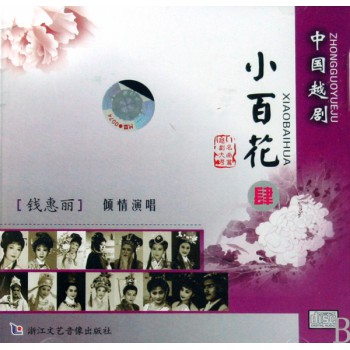 CD中国越剧小百花(4)