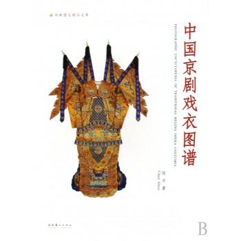 中国京剧戏衣图谱/戏曲图文精品文库