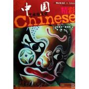 精彩中国艺术与文化/世界艺术与文化丛书