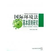 国际环境法基本原则研究