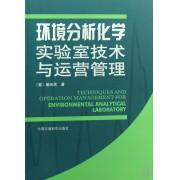 环境分析化学实验室技术与运营管理
