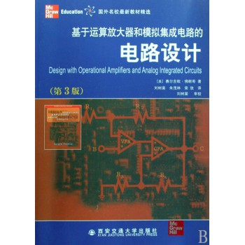 基于运算放大器和模拟集成电路的电路设计(第3版国外名校*新教材精选)