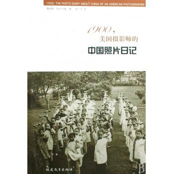 1900美国摄影师的中国照片日记
