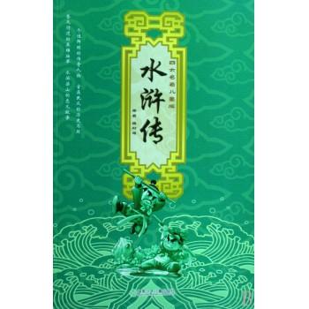 水浒传(四大名*儿童版)