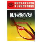 眼镜验光员(初级用于国家职业技能鉴定国家职业资格培训教程)